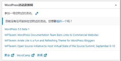Wordpress新闻后台