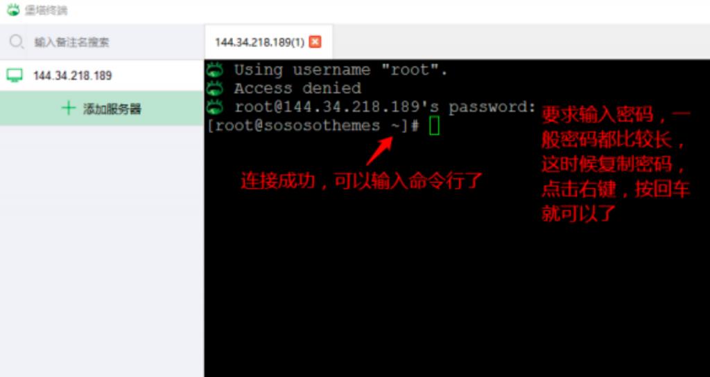 宝塔SSH输入密码
