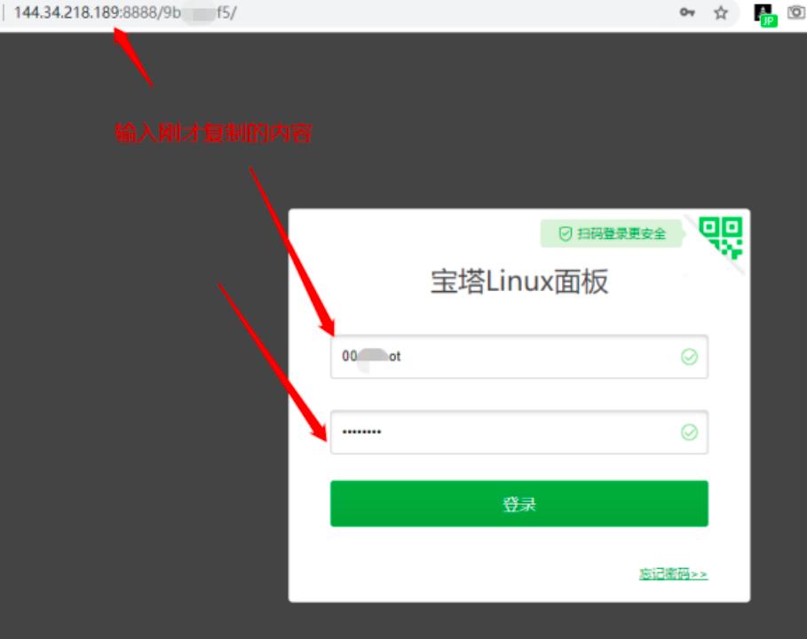 后台输入宝塔用户名和密码